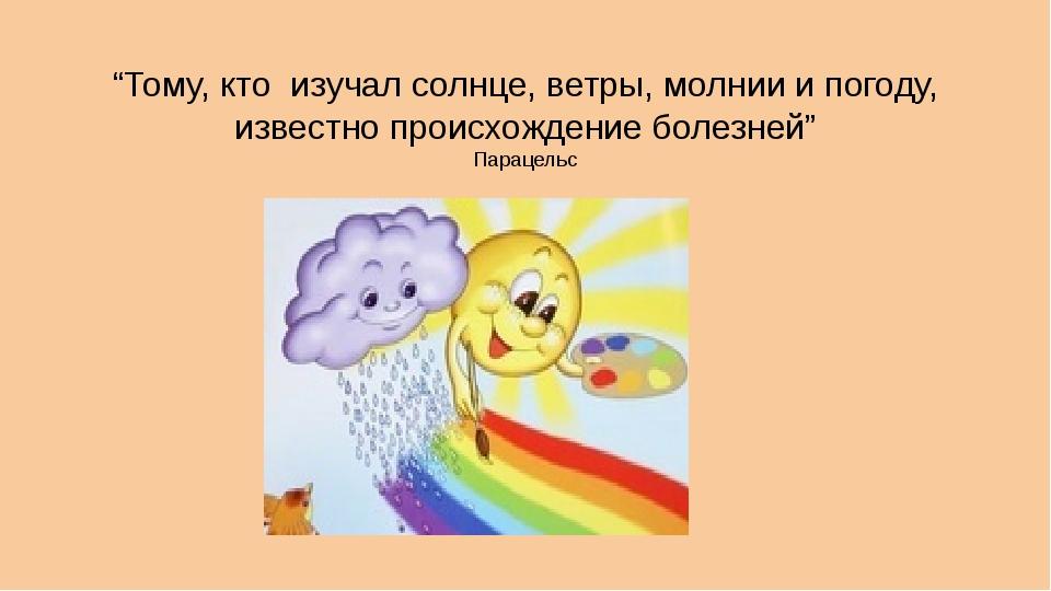 """""""Тому, кто изучал солнце, ветры, молнии и погоду, известно происхождение боле..."""