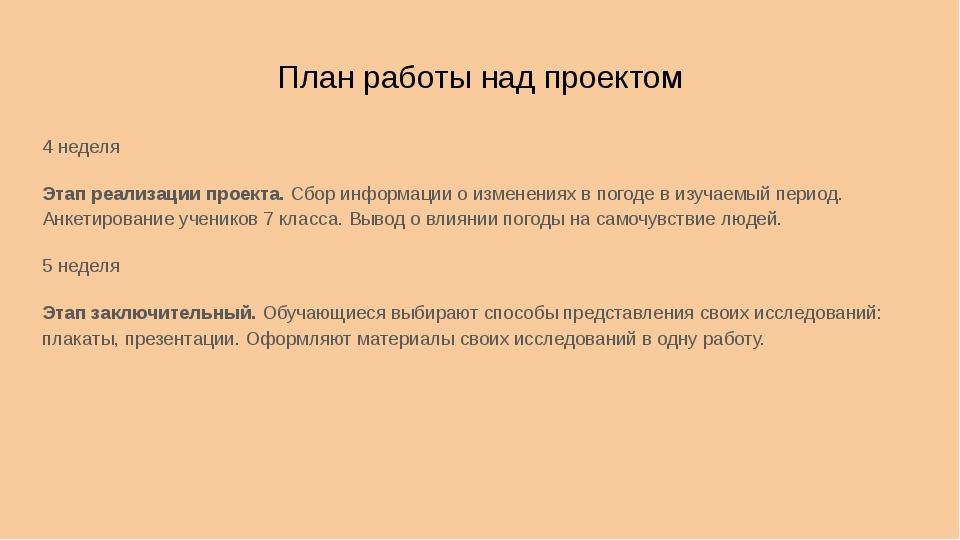 План работы над проектом 4 неделя Этап реализации проекта. Сбор информации о...