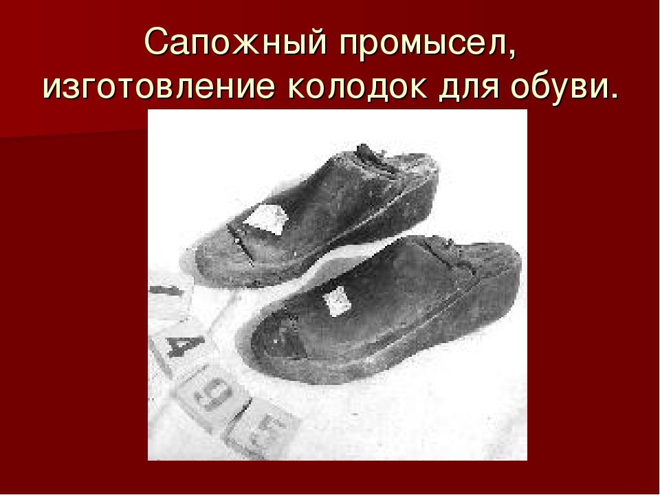 Сапожный промысел, изготовление колодок для обуви.