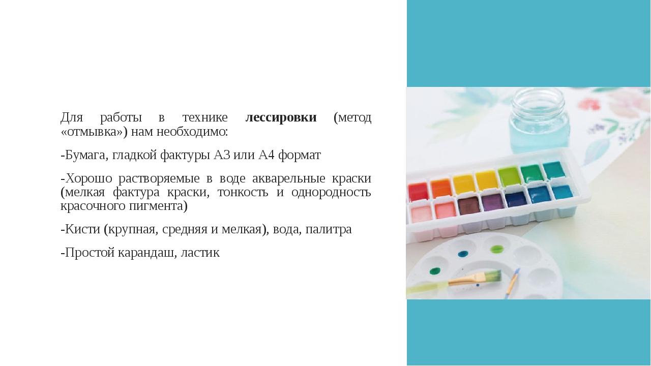 Для работы в технике лессировки (метод «отмывка») нам необходимо: -Бумага, гл...