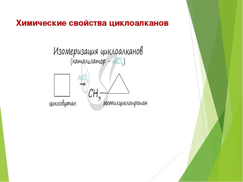Химические свойства циклоалканов