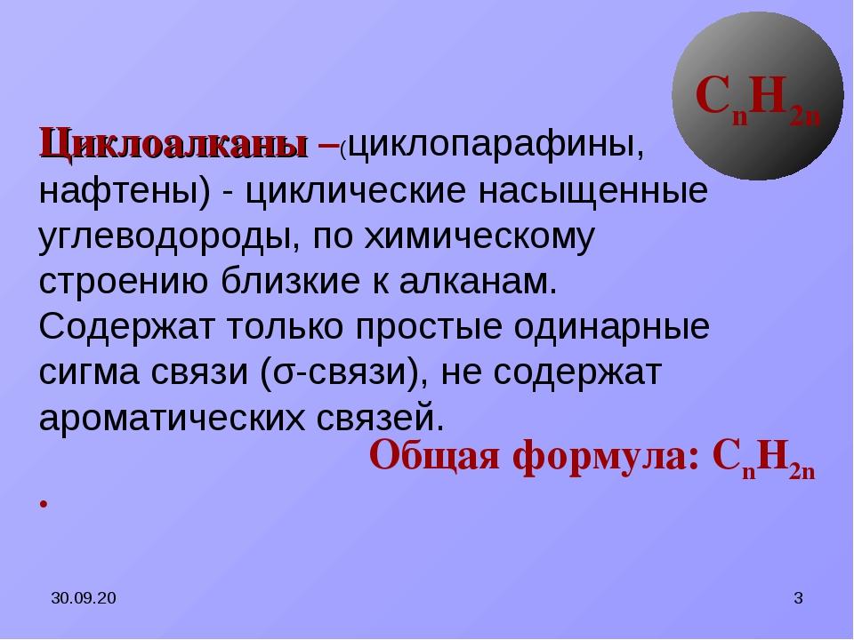 * * Циклоалканы –(циклопарафины, нафтены) - циклические насыщенные углеводоро...