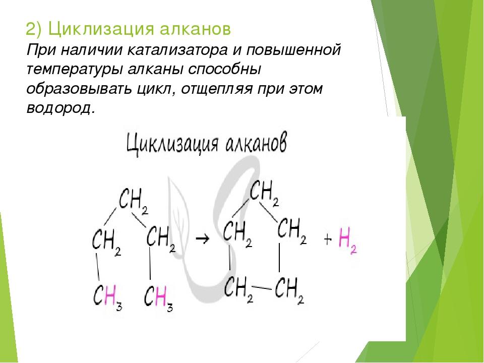 2) Циклизация алканов При наличии катализатора и повышенной температуры алкан...