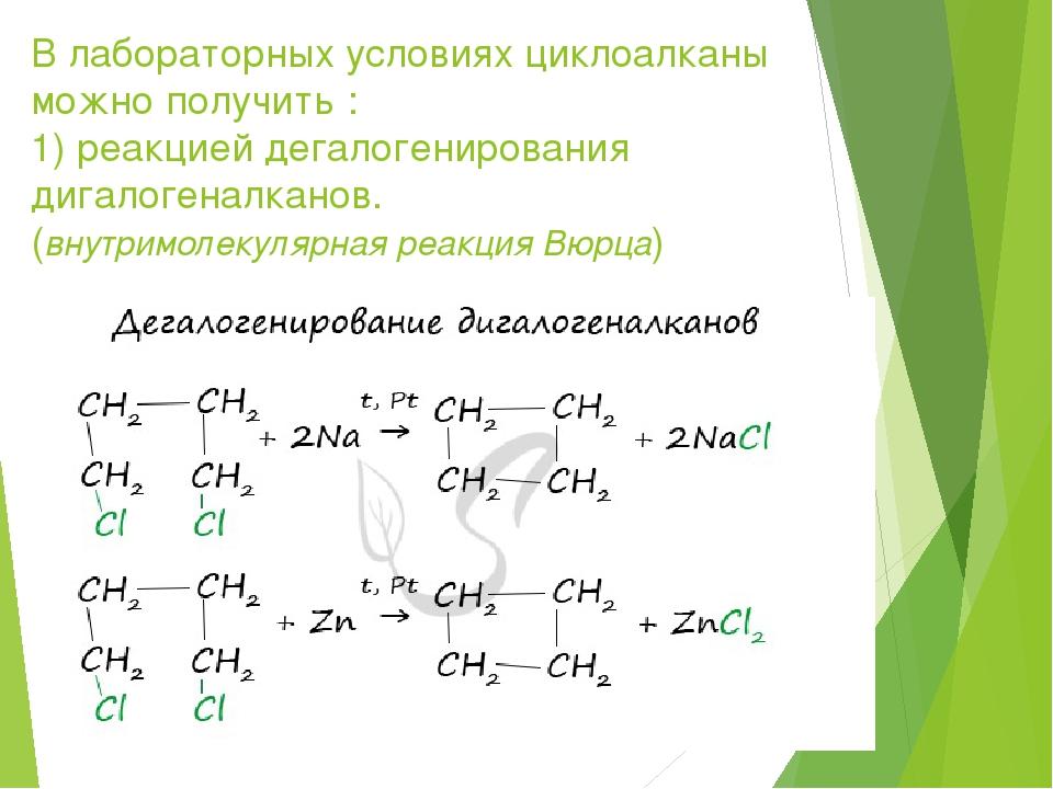 В лабораторных условиях циклоалканы можно получить : 1) реакцией дегалогениро...