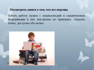 Посмотреть книги о том, что исследуешь Начать работу нужно с энциклопедий и
