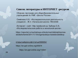 Сборник программ для общеобразовательных учреждений по УМК «Школа России» Се