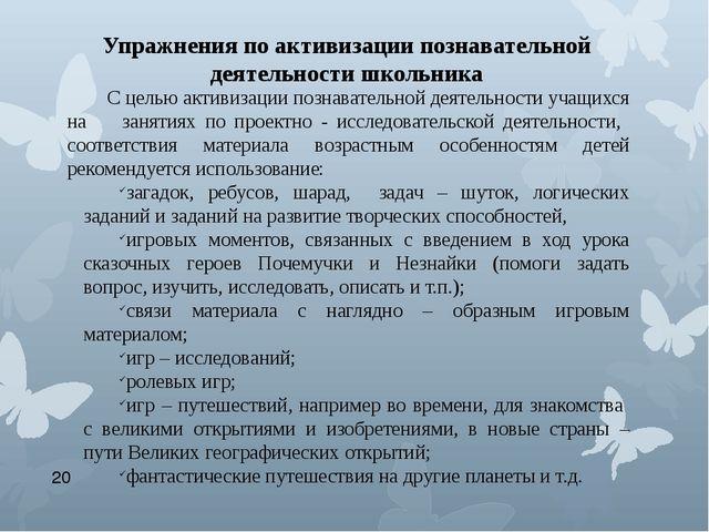 Упражнения по активизации познавательной деятельности школьника С целью акти...