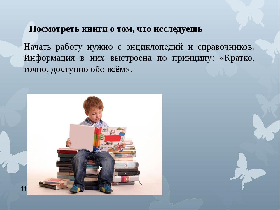Посмотреть книги о том, что исследуешь Начать работу нужно с энциклопедий и...