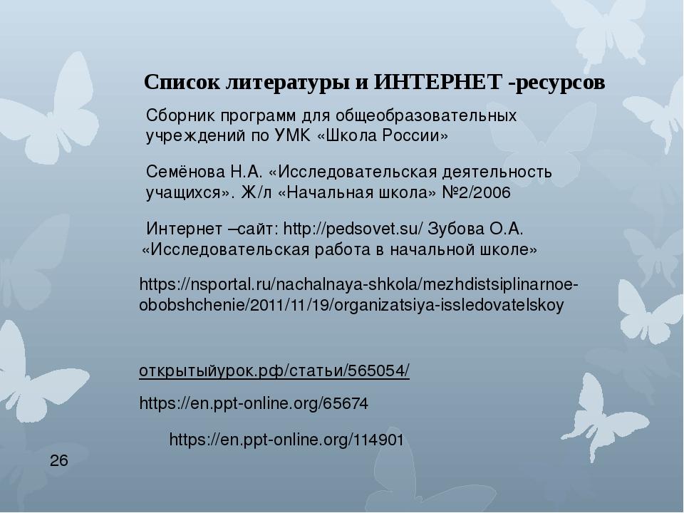 Сборник программ для общеобразовательных учреждений по УМК «Школа России» Се...