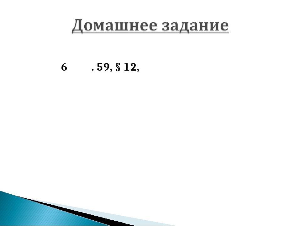 глава 6 стр. 59, § 12, записи в тетради