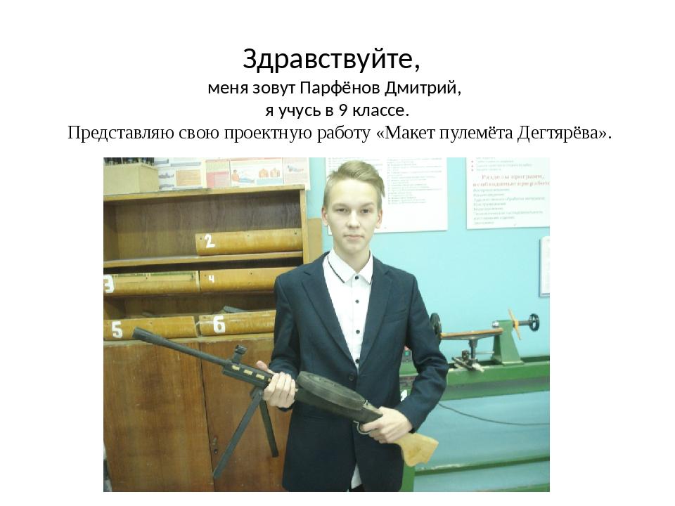 Здравствуйте, меня зовут Парфёнов Дмитрий, я учусь в 9 классе. Представляю св...