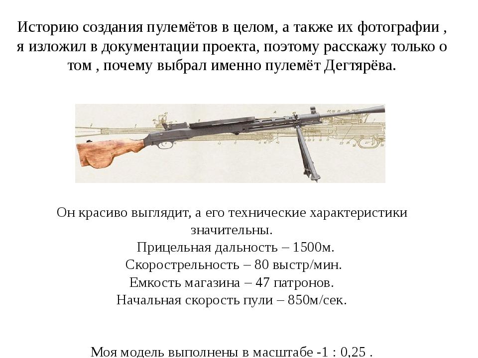 Историю создания пулемётов в целом, а также их фотографии , я изложил в докум...