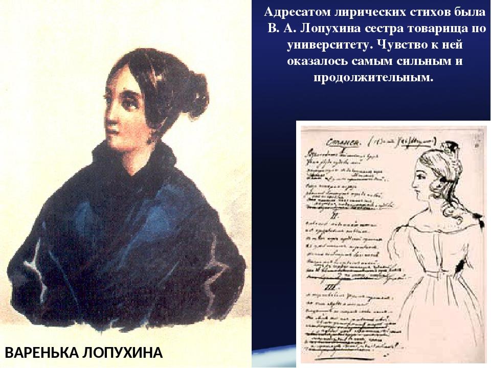 Адресатом лирических стихов была В. А. Лопухина сестра товарища по университе...