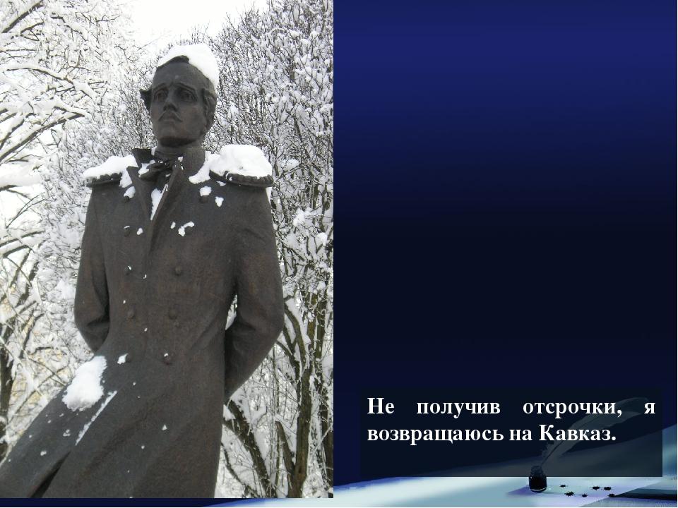 Не получив отсрочки, я возвращаюсь на Кавказ.