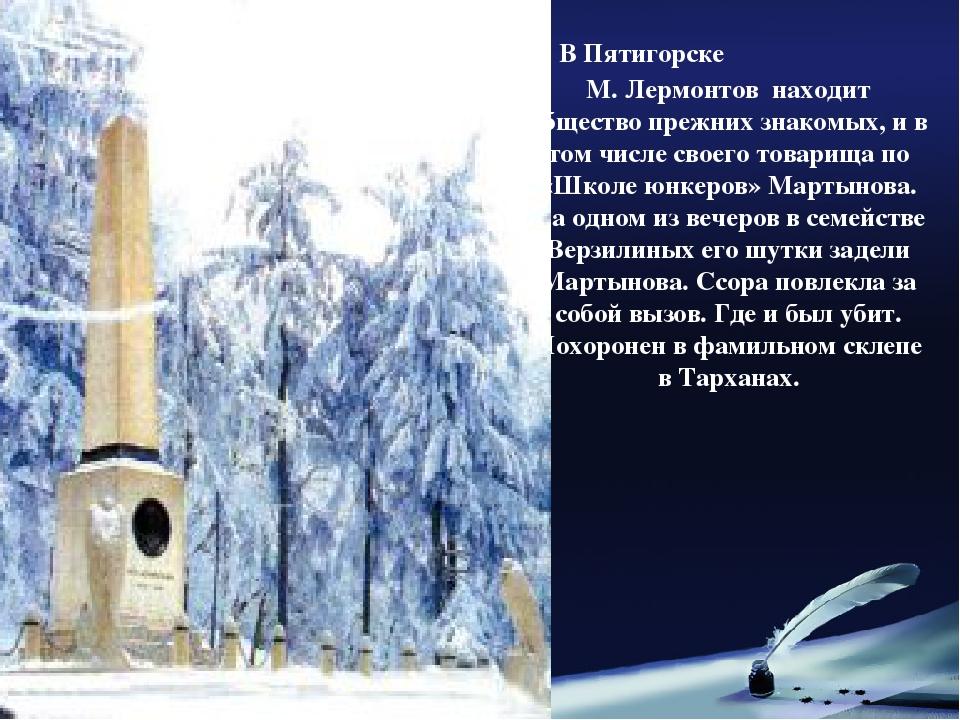 В Пятигорске М. Лермонтов находит общество прежних знакомых, и в том числе с...