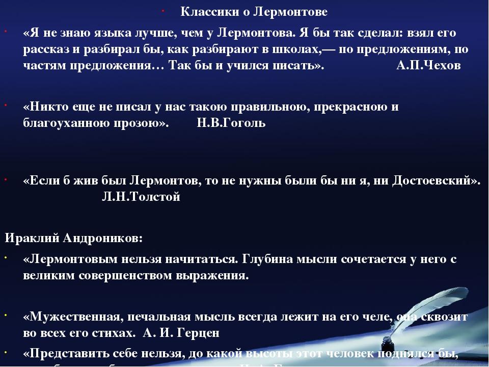 Классики о Лермонтове «Я не знаю языка лучше, чем у Лермонтова. Я бы так сдел...