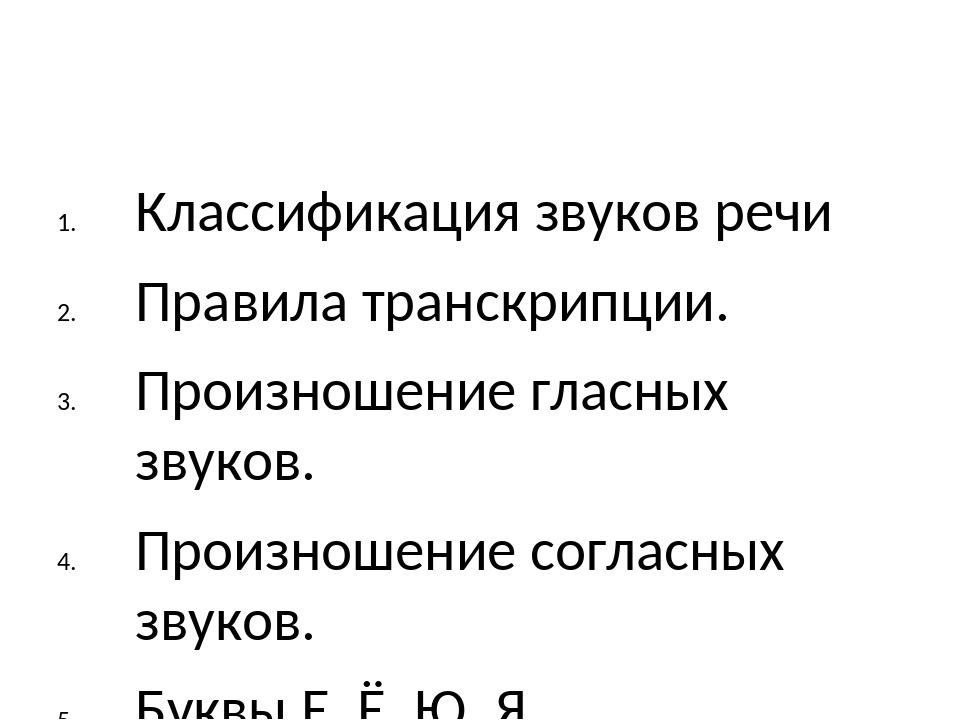 Классификация звуков речи Правила транскрипции. Произношение гласных звуков....