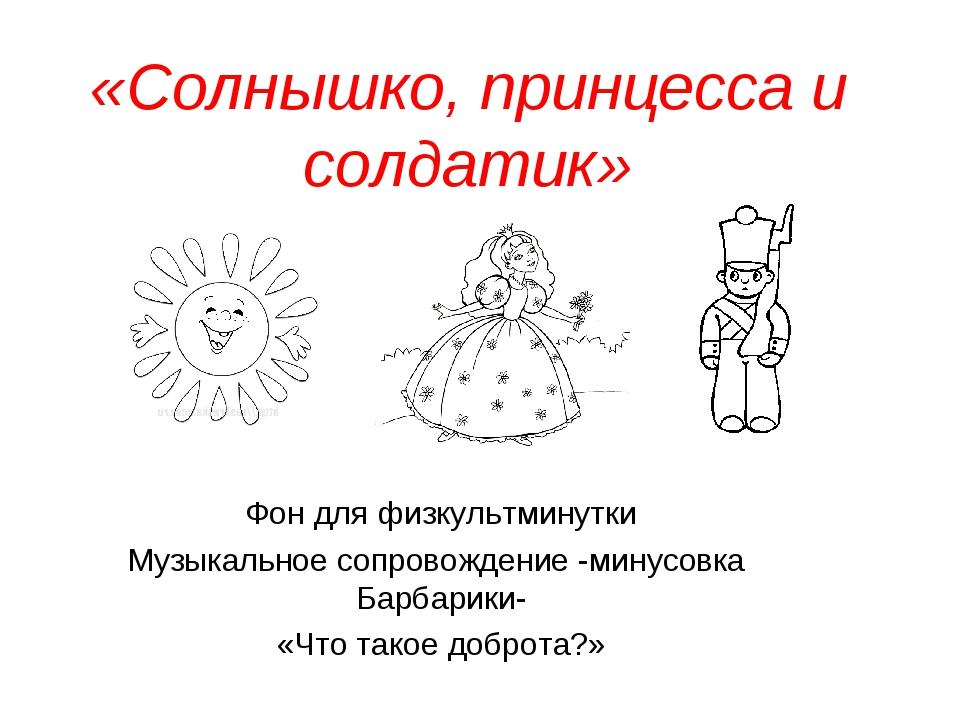 «Солнышко, принцесса и солдатик» Фон для физкультминутки Музыкальное сопровож...