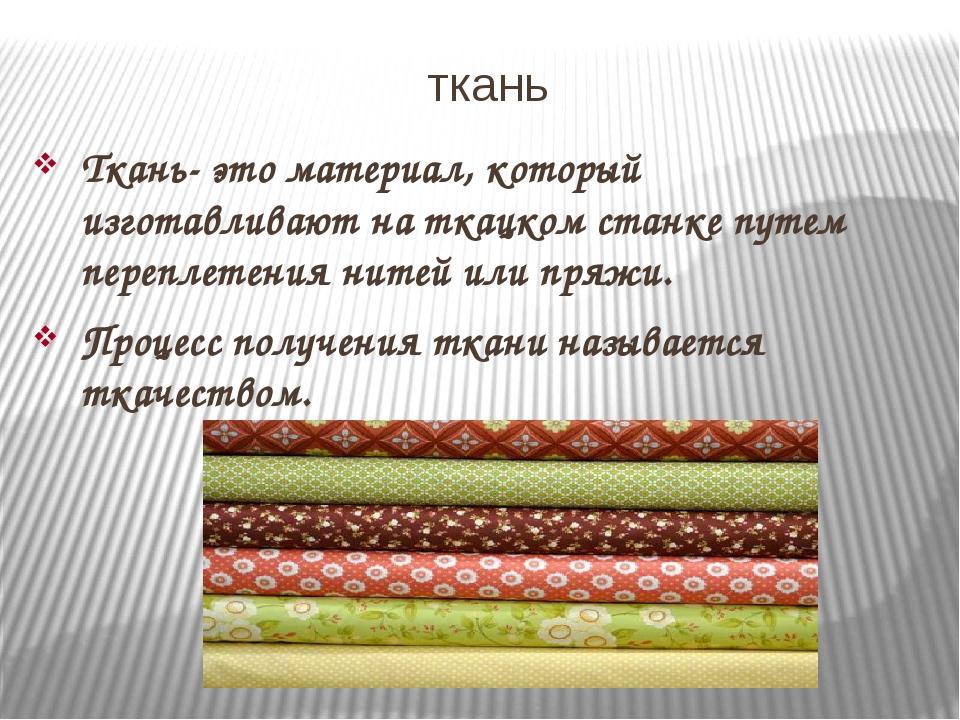 ткань Ткань- это материал, который изготавливают на ткацком станке путем пере...