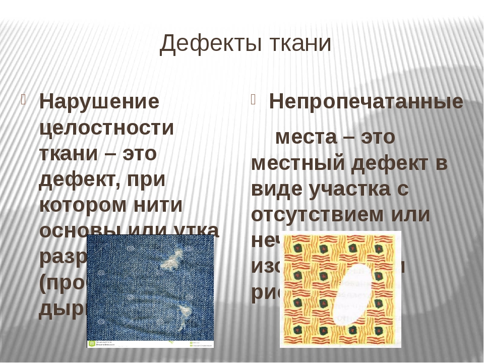 Дефекты ткани Нарушение целостности ткани – это дефект, при котором нити осно...