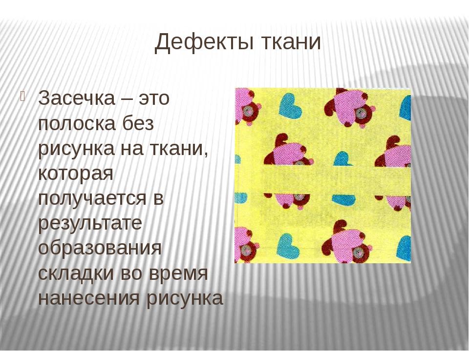 Дефекты ткани Засечка – это полоска без рисунка на ткани, которая получается...
