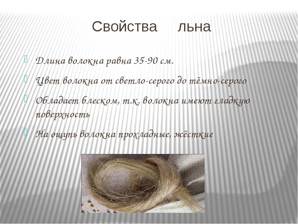 Свойства льна Длина волокна равна 35-90 см. Цвет волокна от светло-серого до...