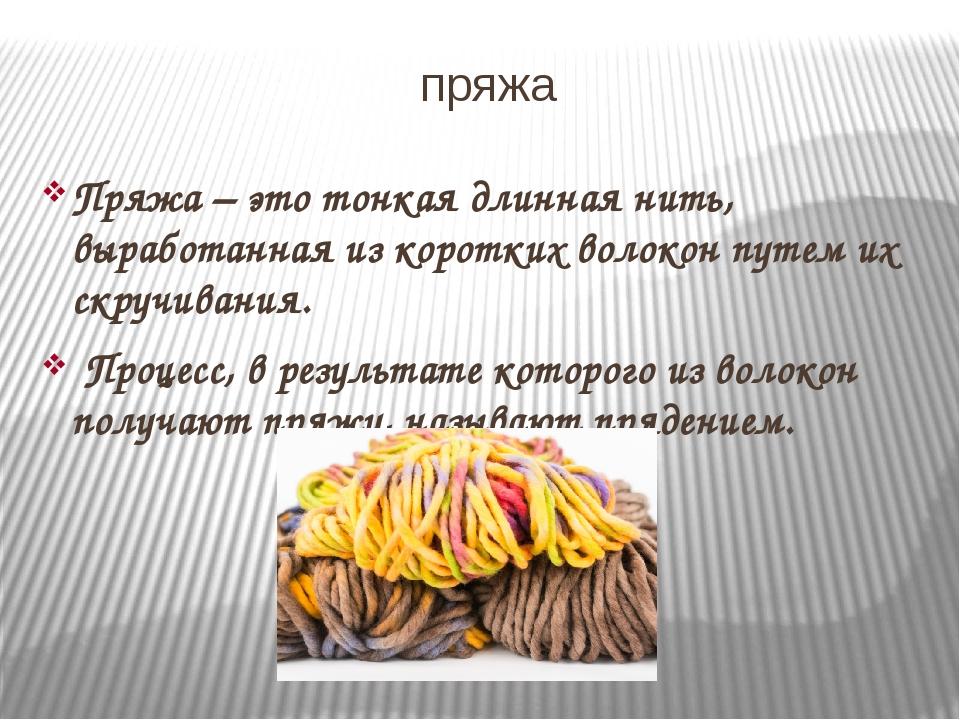пряжа Пряжа – это тонкая длинная нить, выработанная из коротких волокон путем...