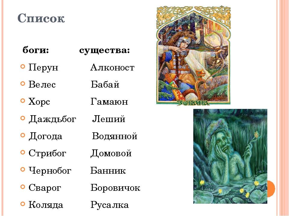 перечень славянских богов из ок картинки команде