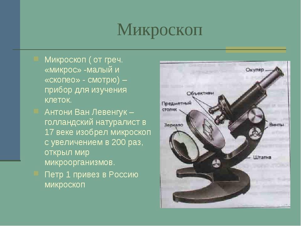 Микроскоп Микроскоп ( от греч. «микрос» -малый и «скопео» - смотрю) –прибор...