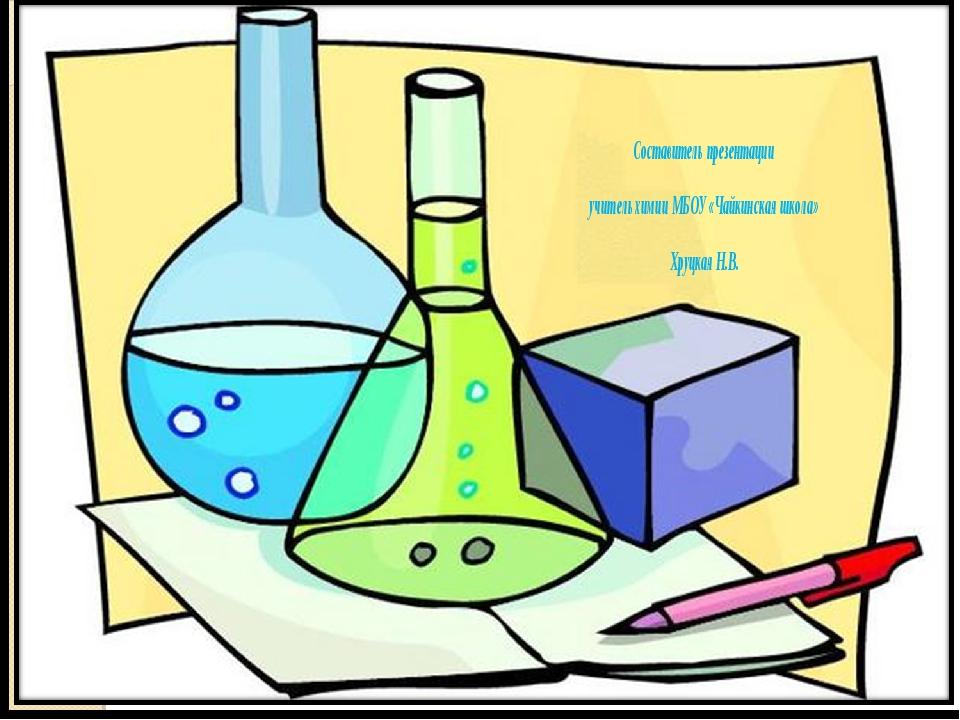 картинки химии по теме химия это будет самый