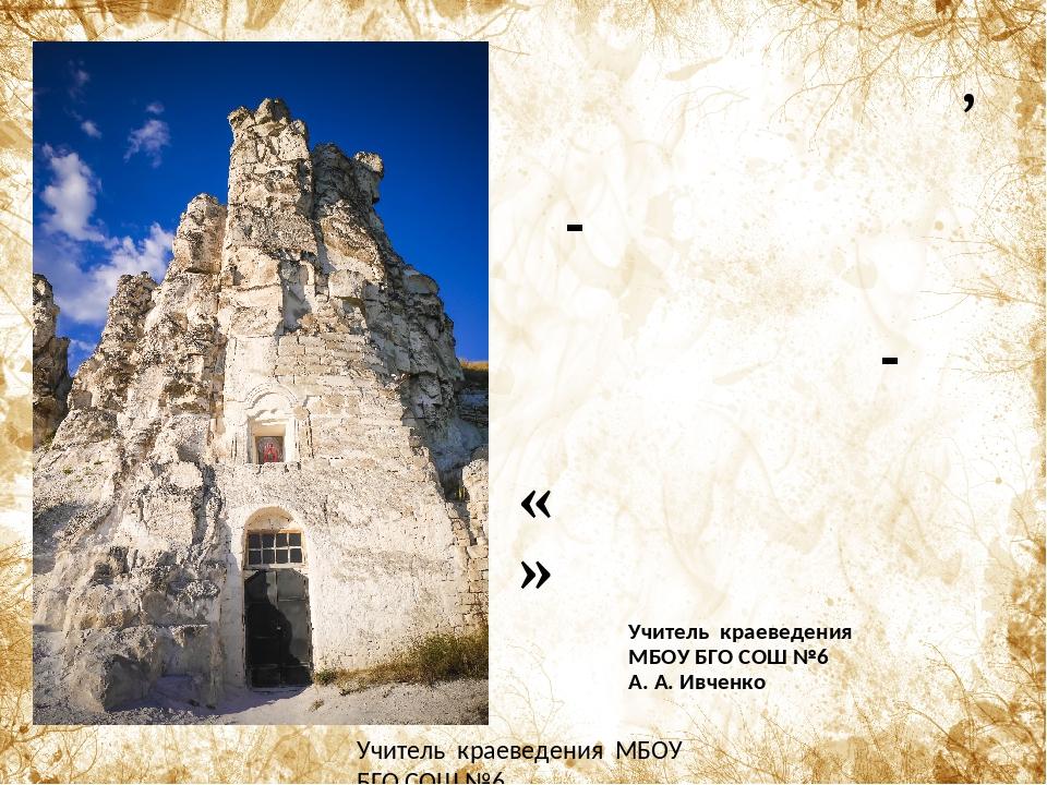 Природный, архитектурно-археологический музей-заповедник «Дивногорье» Учитель...
