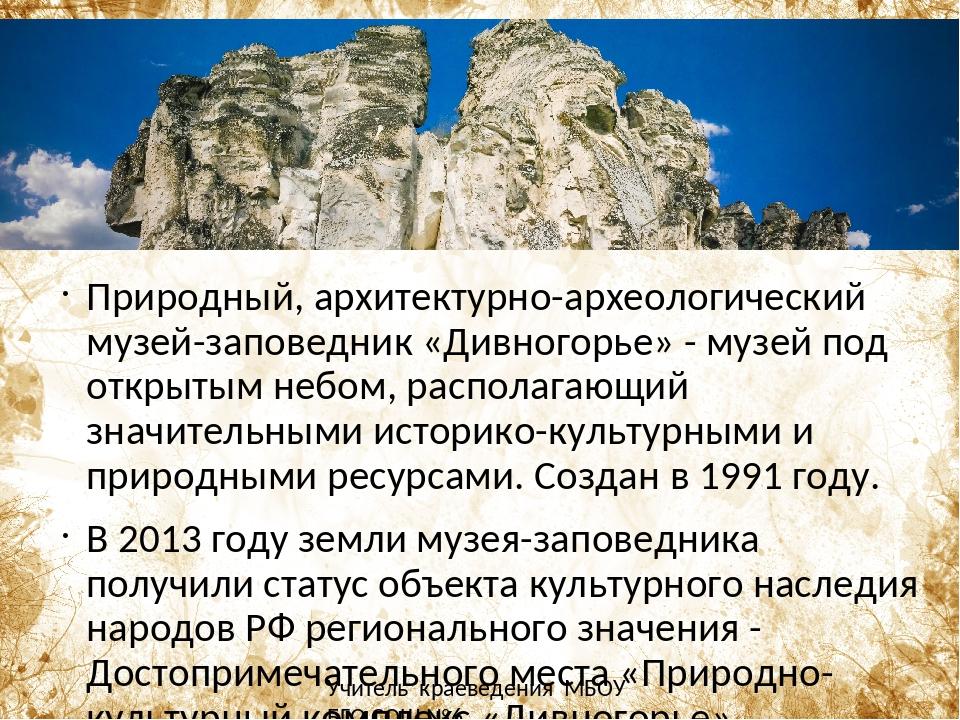 Природный, архитектурно-археологический музей-заповедник «Дивногорье» - музей...