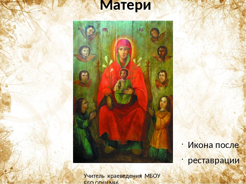 Сицилийская икона Божией Матери Икона после реставрации Учитель краеведения М...
