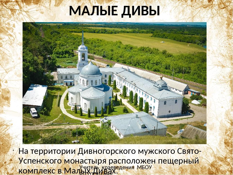 МАЛЫЕ ДИВЫ На территории Дивногорского мужского Свято-Успенского монастыря ра...
