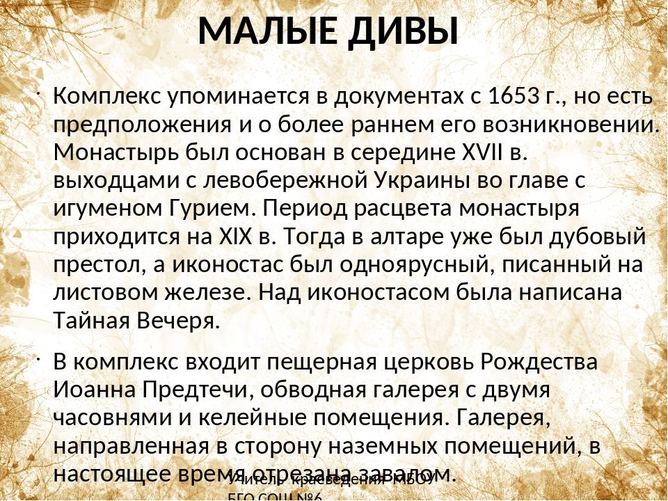 МАЛЫЕ ДИВЫ Комплекс упоминается в документах с 1653 г., но есть предположения...