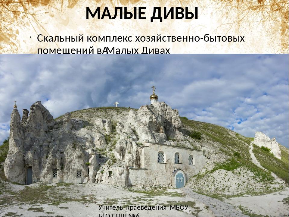 МАЛЫЕ ДИВЫ Скальный комплекс хозяйственно-бытовых помещений вМалых Дивах Учи...