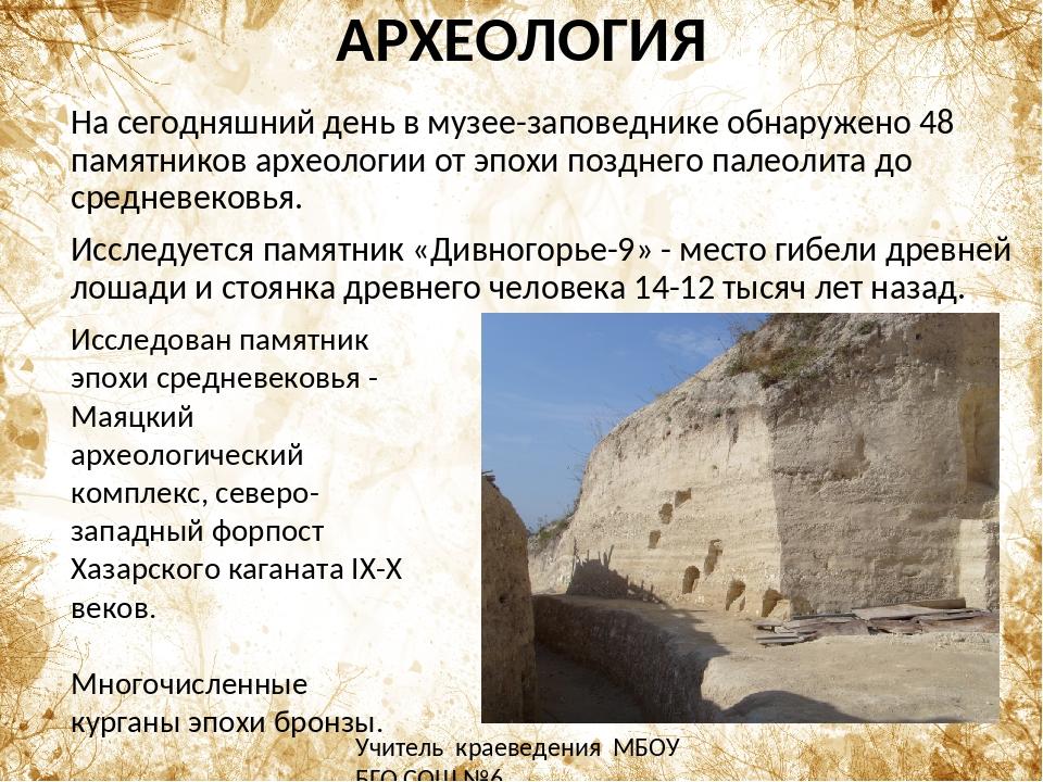 АРХЕОЛОГИЯ На сегодняшний день в музее-заповеднике обнаружено 48 памятников а...