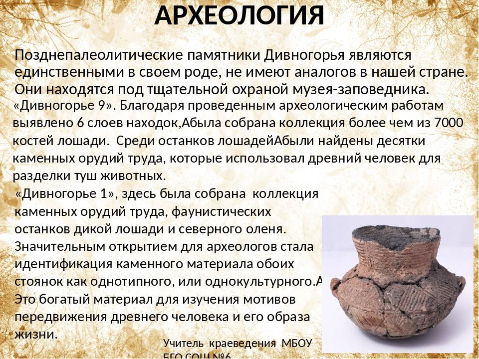 АРХЕОЛОГИЯ Позднепалеолитические памятники Дивногорья являются единственными...