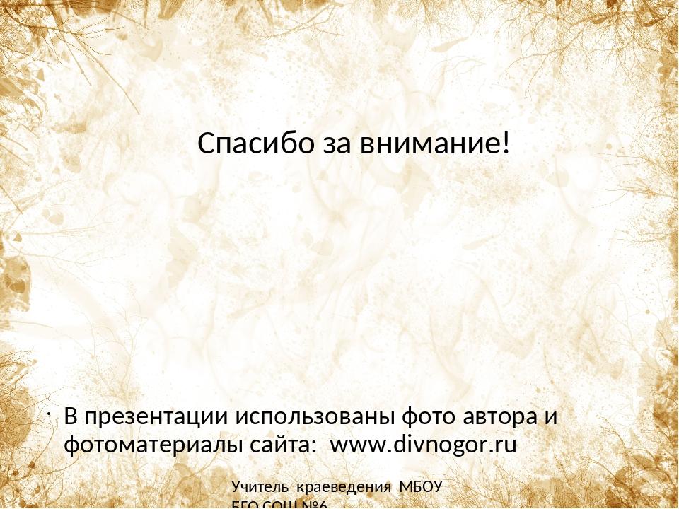 В презентации использованы фото автора и фотоматериалы сайта: www.divnogor.ru...
