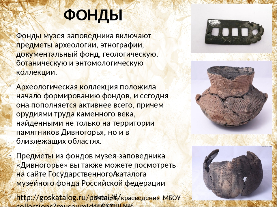 ФОНДЫ Фонды музея-заповедника включают предметы археологии, этнографии, докум...