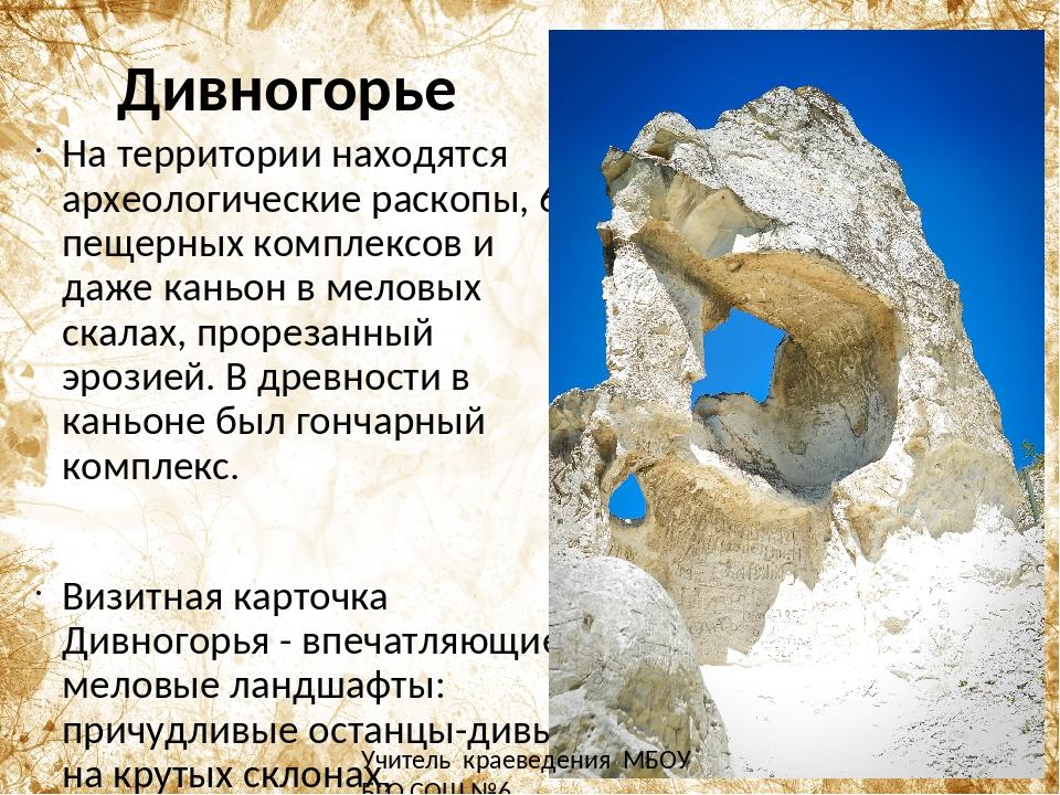 Дивногорье На территории находятся археологические раскопы, 6 пещерных компле...