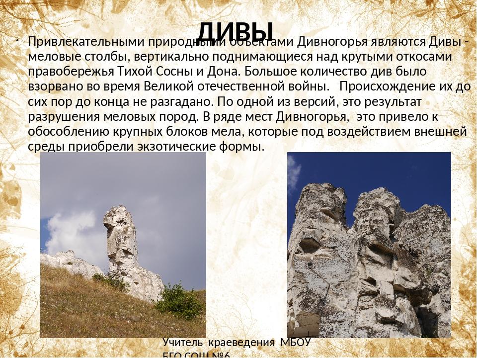 ДИВЫ Привлекательными природными объектами Дивногорья являются Дивы - меловые...