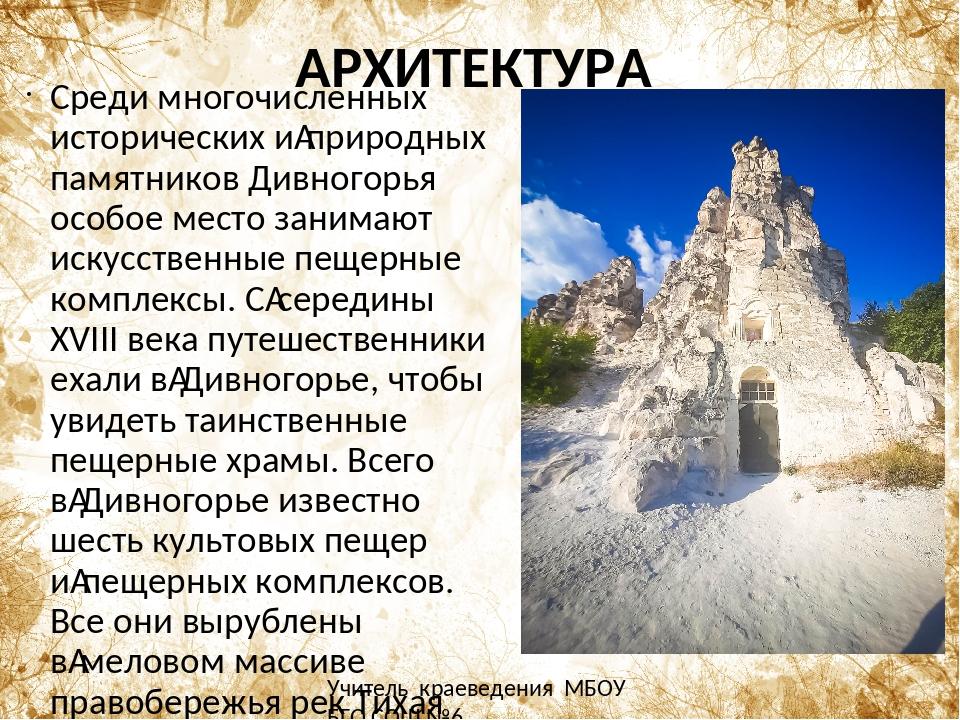 АРХИТЕКТУРА Среди многочисленных исторических иприродных памятников Дивногор...