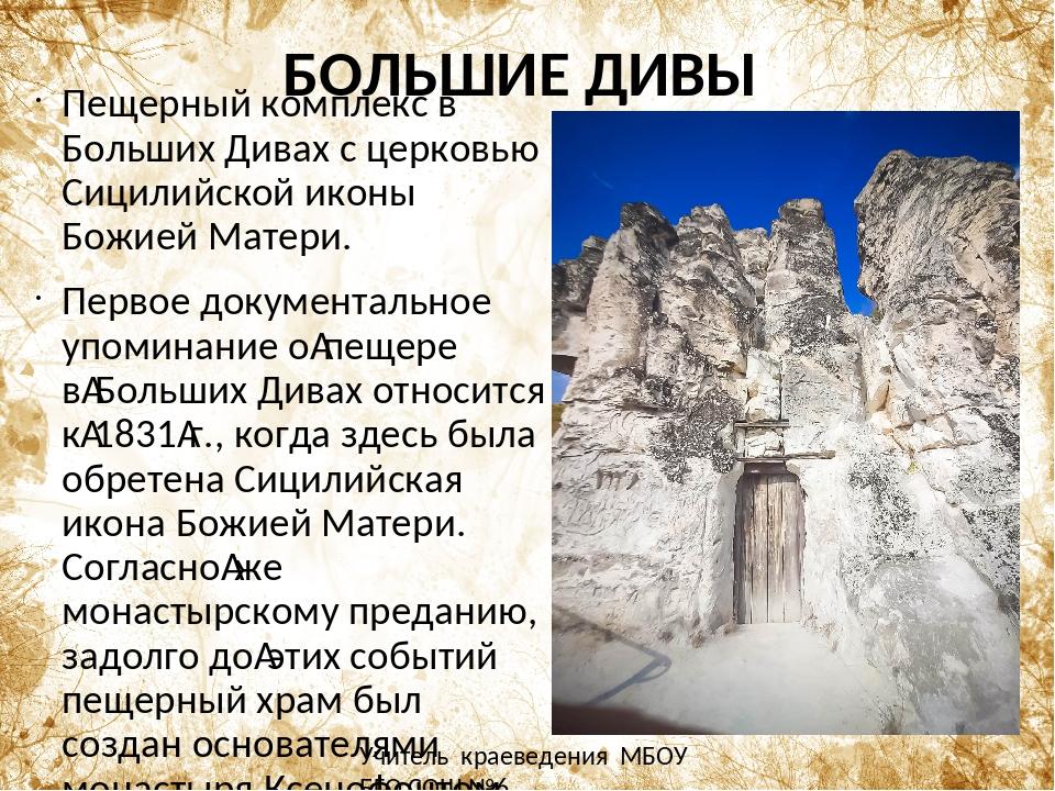 БОЛЬШИЕ ДИВЫ Пещерный комплекс в Больших Дивах с церковью Сицилийской иконы Б...