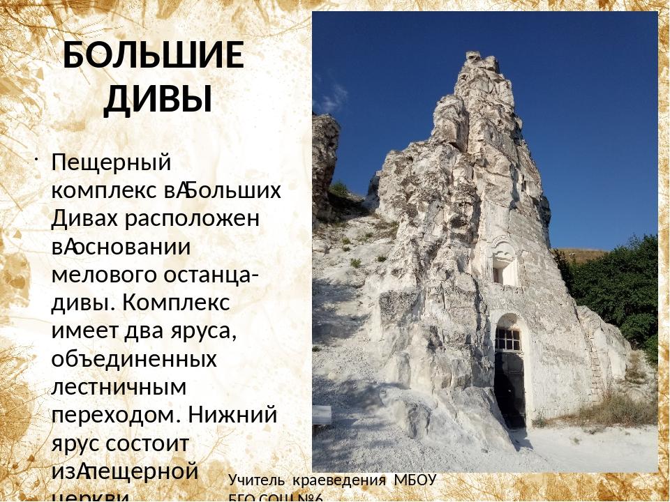 БОЛЬШИЕ ДИВЫ Пещерный комплекс вБольших Дивах расположен восновании меловог...