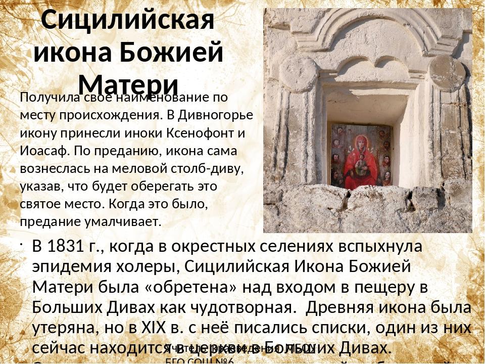 Сицилийская икона Божией Матери В 1831 г., когда в окрестных селениях вспыхну...