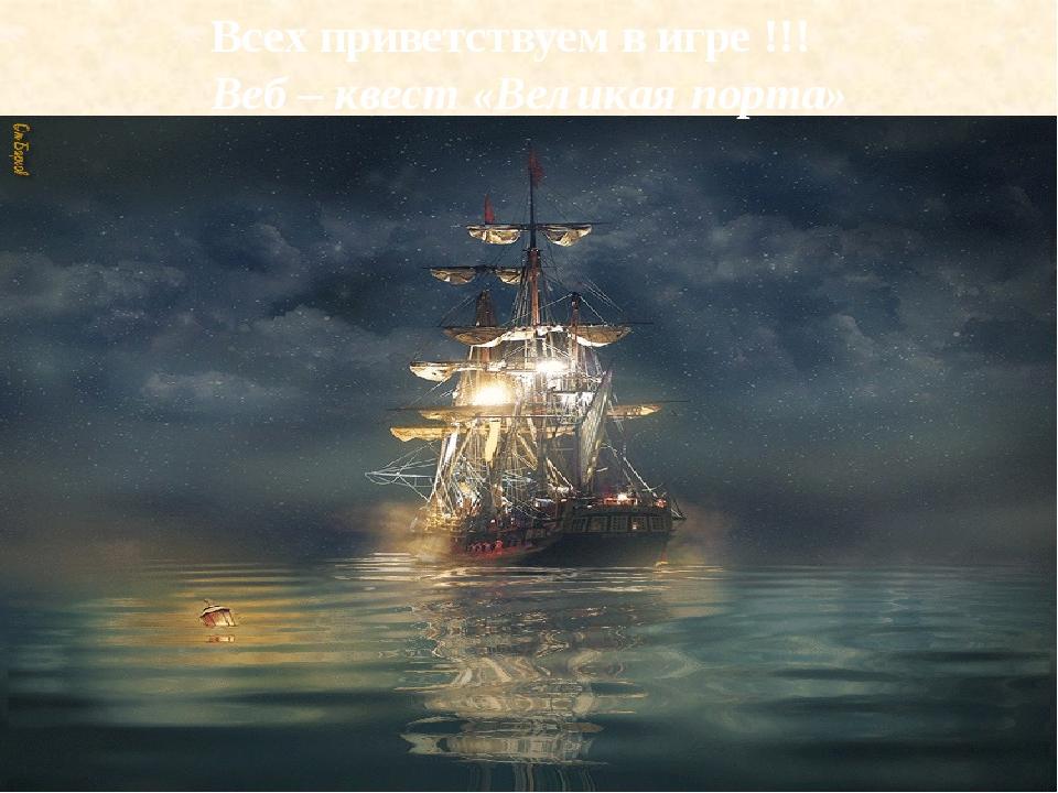 Всех приветствуем в игре !!! Веб – квест «Великая порта»