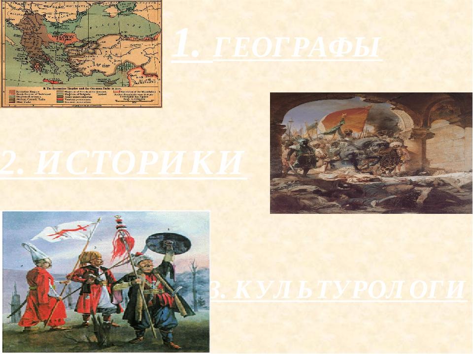 Хронологическая таблица. Дата Событие Результаты 13 век В Малую Азию из Средн...
