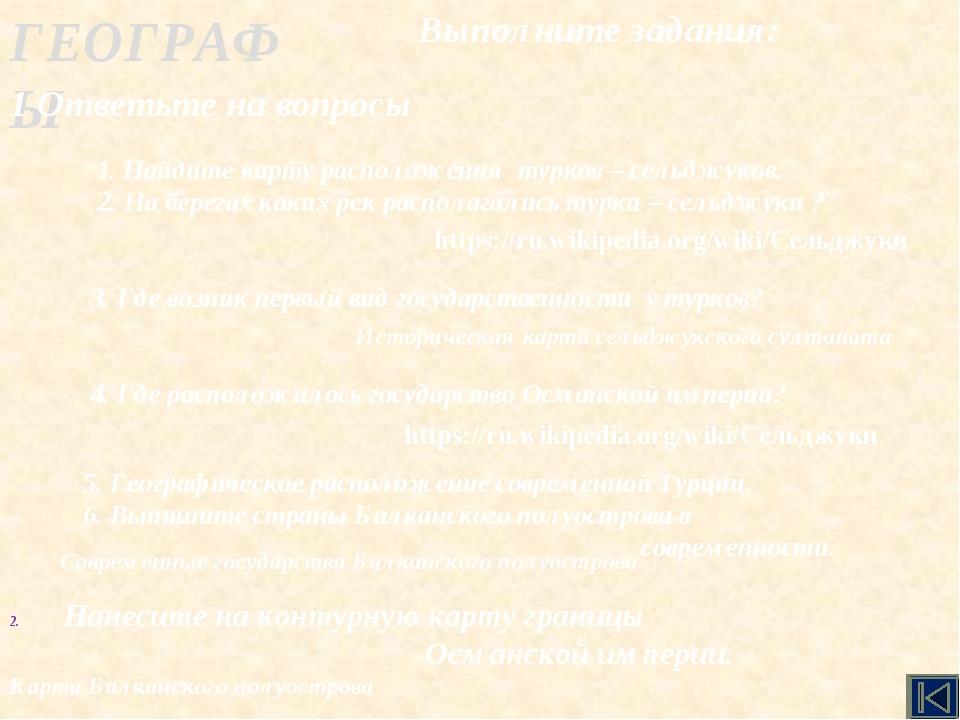 Современные государства Балканского полуострова. Греция Сербия Болгария Хорва...