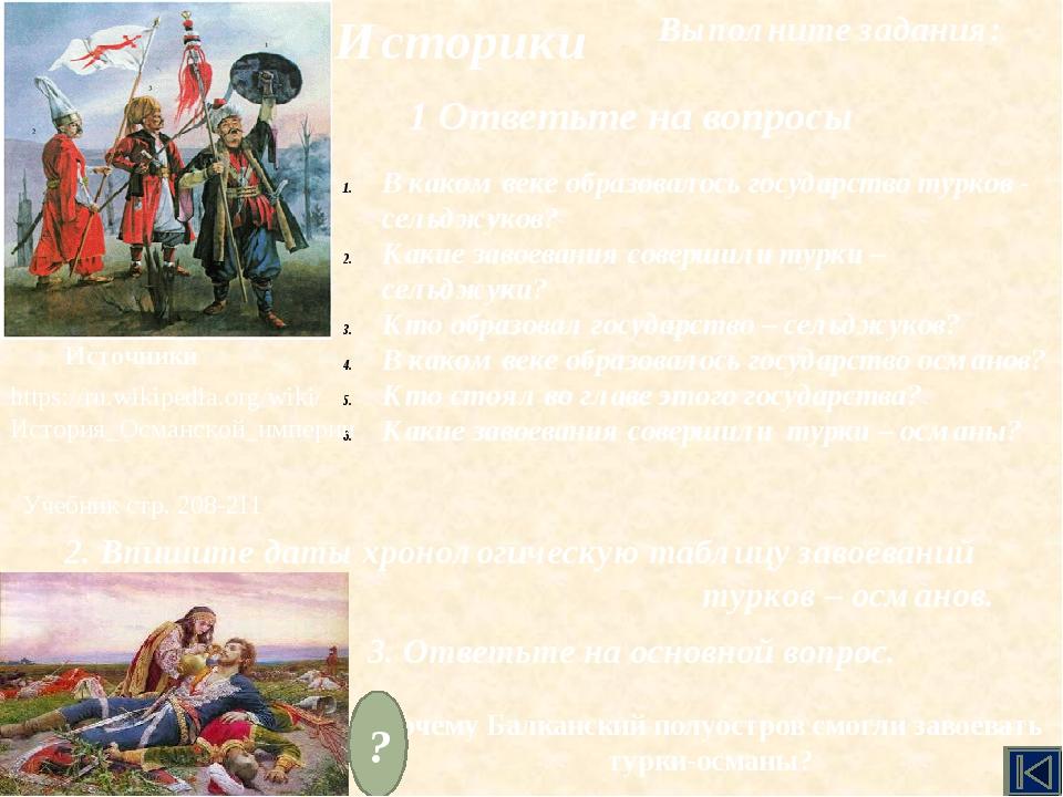 Объясняя причины поражения сербов, современник писал, что турки побеждают «бл...